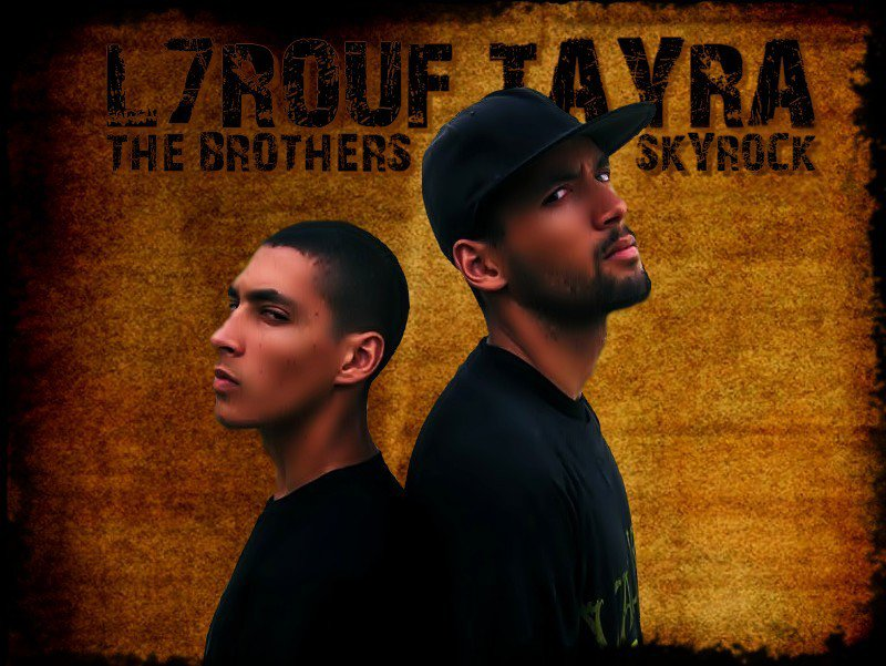 L7rouf Tayra الحروف الثايرة