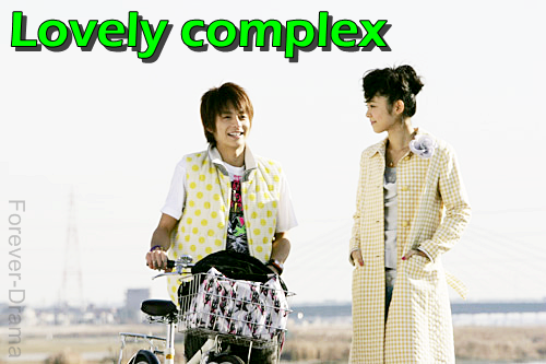 J-film Lovely complex ♥