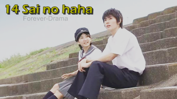 j-drama 14 sai no haha ♥