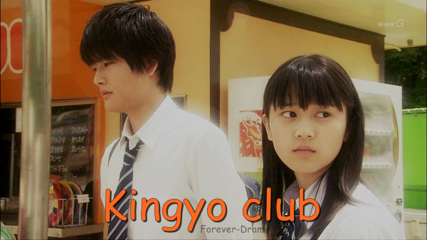 J-drama Kingyo Club ♥ (mini-drama)