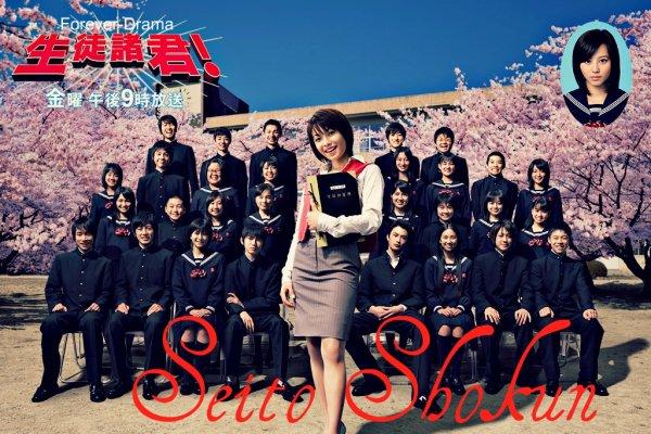 J-drama Seito Shokun ♥