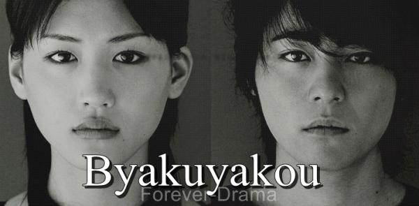 J-drama Byakuyakou ♥