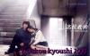 Koukou Kyoushi 2003 ♥