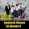 J-drama Kindaichi Shonen no Jikenbo N ♥