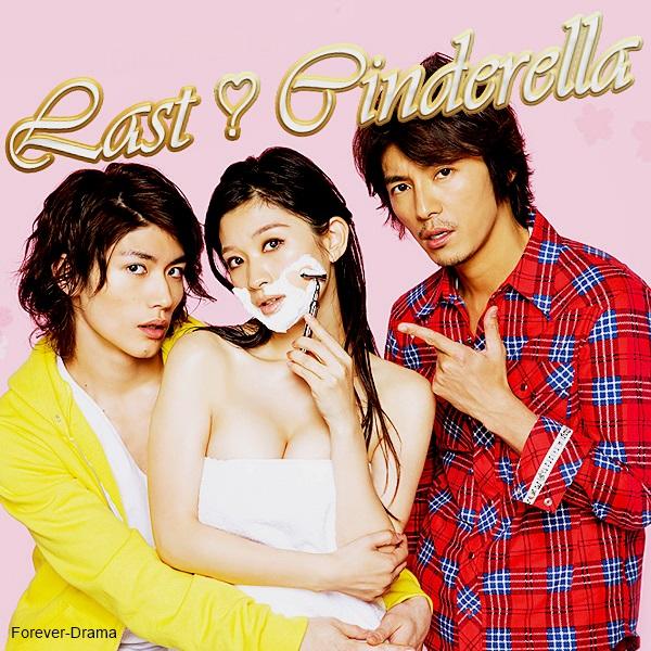 J-drama Last Cinderella ♥