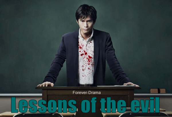 J-film Lesson of the evil ♥
