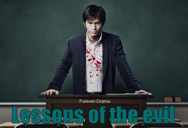 J-film Lesson of the evil ♥