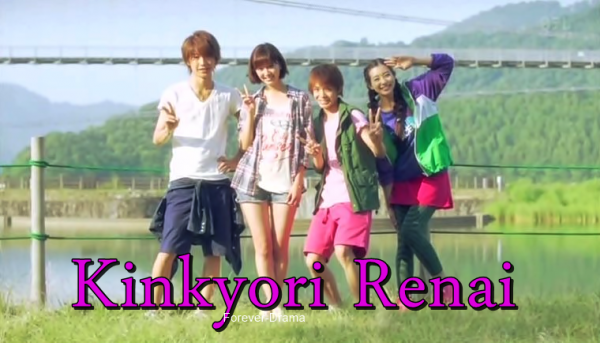 J-drama Kinkyori Renai ~Season Zero~ ♥