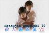 J-SP Drama Satsujin Hensachi 70 ♥
