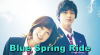 J-film Blue Spring Ride ♥