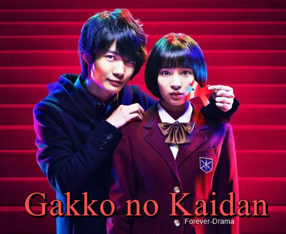 J-drama Gakkou no Kaidan ♥