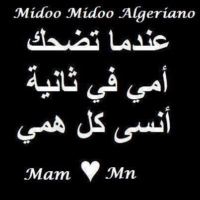 I Love You Maman ♥