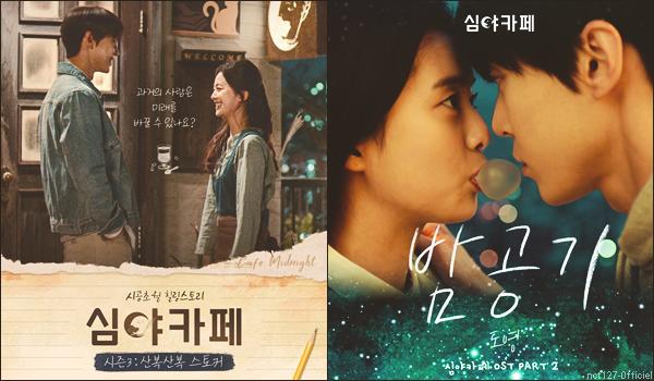 """.18/02/21. Doyoung joue le rôle de Son Ji Woo, dans le drama """"The Curious Stalker"""", diffusé sur MBC Le premier épisode est sortit le 19 février 2021 ; il y aura 4 épisodes de 15 minutes"""