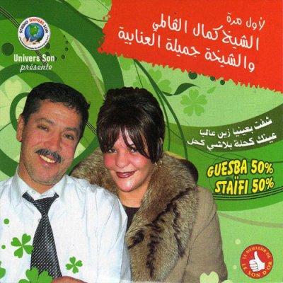 Kamel EL guelmi Duo yamina 2010 By_AlgeriaTorrents