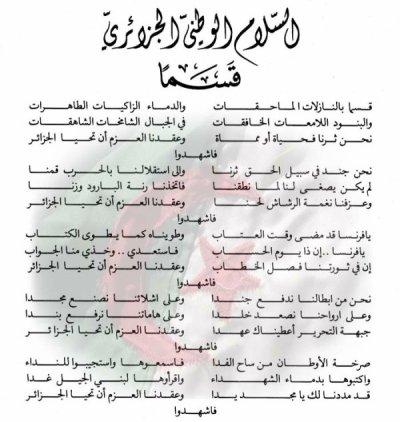 تحميل النشيد الوطني الجزائري mp3