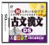 Jeu Ds Japonais : Kobun Kanbun DS [Japan Import]
