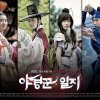 86# The Night Watchman