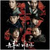 112# Six Flying Dragons