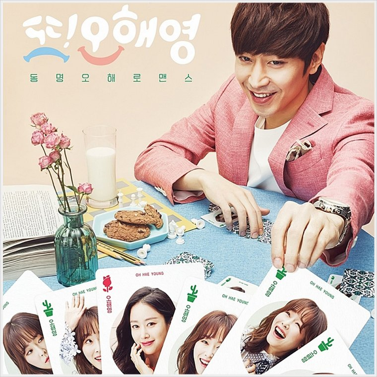 117# Oh Hae Young Again