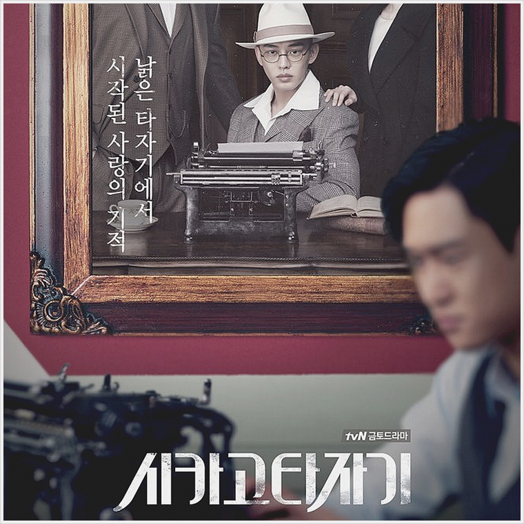 127# Chicago Typewriter