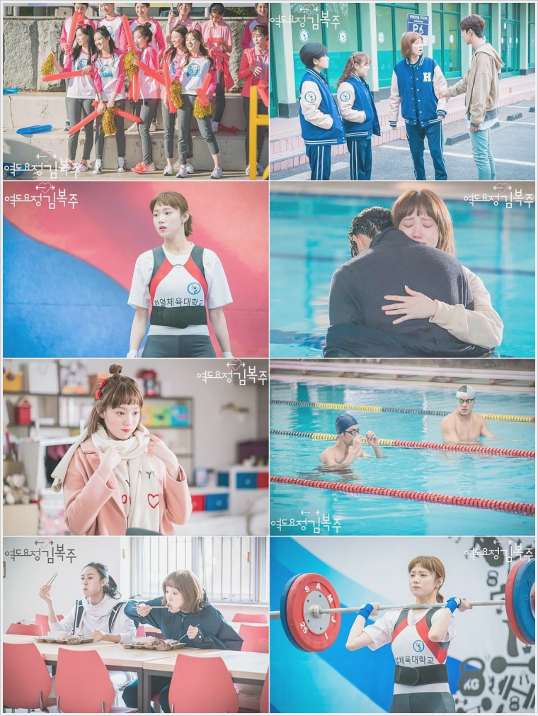 129# Weightlifting Fairy Kim Bok Joo