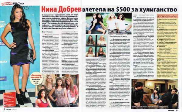 """Nina est dans le magazine bulgare """"СЕРИАЛ"""" pour le mois de Janvier/février"""