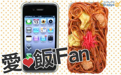 Etuis iphone made in japan !!!