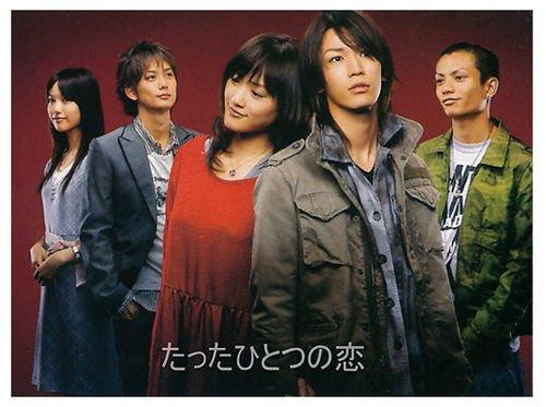 Drama Japonais/Tatta Hitotsu no koi