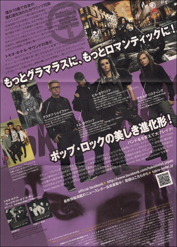5710 ➜ Flyers contenus dans l'album Dark Side of the Sun japonais.