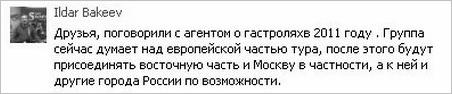|| Article 5895 || Rumeur!