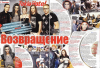 - 6487 - Magazine Bravo #13 (Russie)