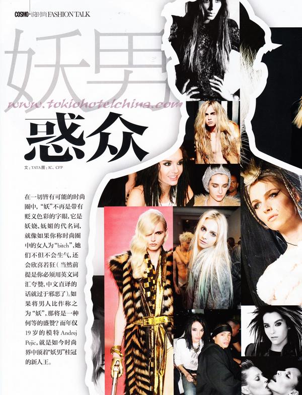 - 6524 - Magazine Cosmopolitan (Chine)