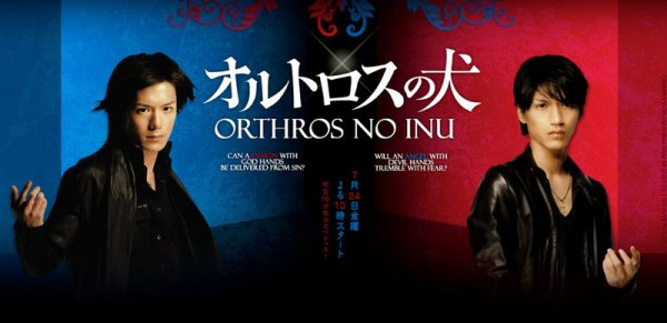 Orthros no Inu - Drama japonais
