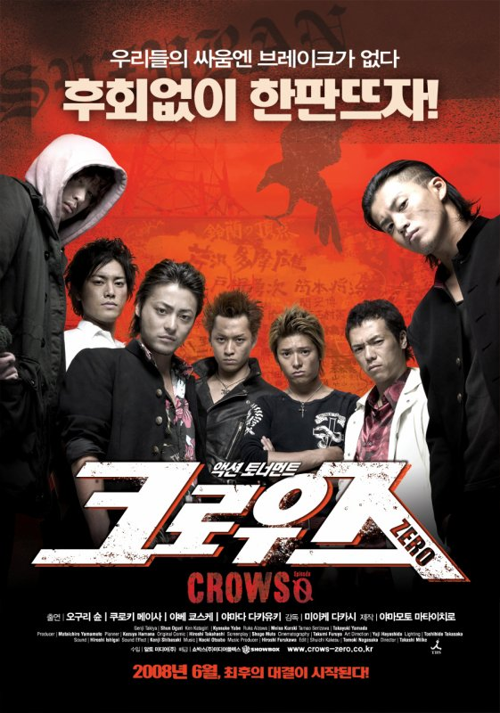 Film Japonais - Crows Zero (1&2)
