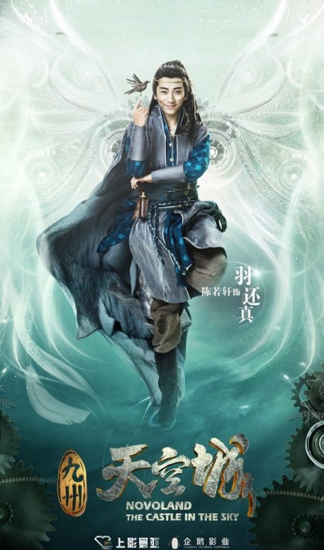 Drama chinois - Novoland : The Castle in the Sky (2016)