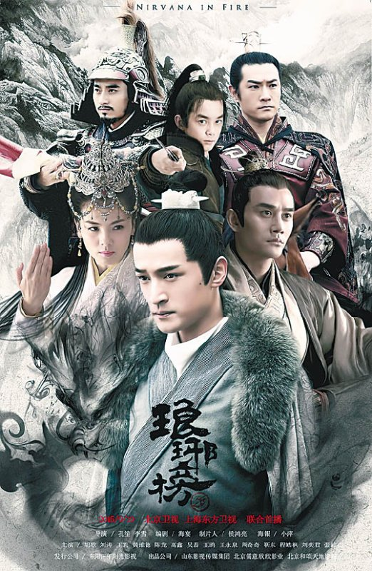 Drama chinois - Nirvana in Fire