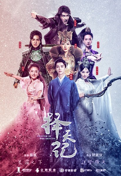 Drama chinois - Fighter of the Destiny (2017)