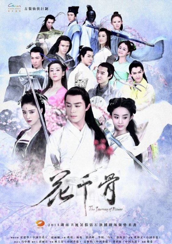 Drama chinois - The Journey of Flower (2015)