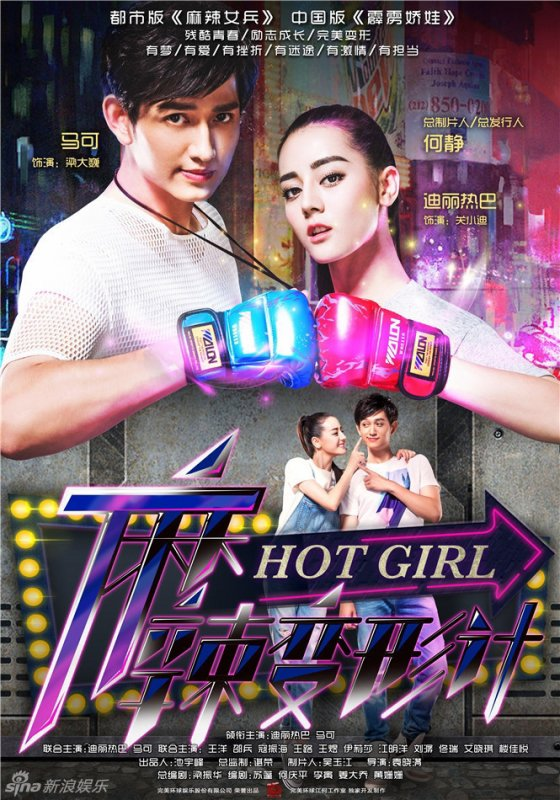 Drama chinois - Hot Girl (2016)