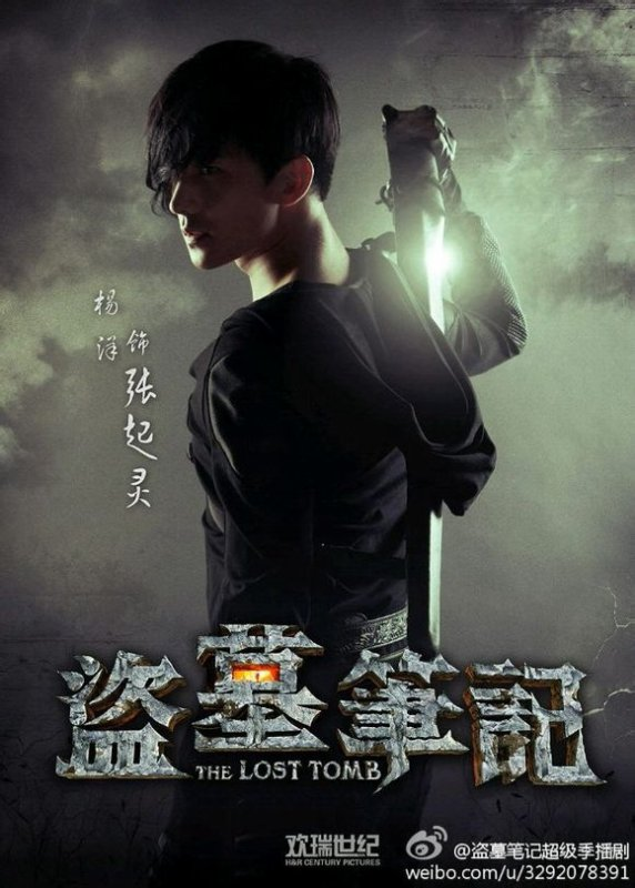 Drama chinois - The Lost Tomb (2015)