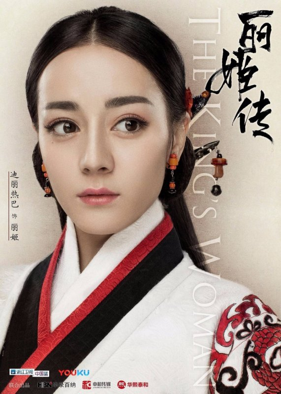 Drama chinois - The King's Woman (2017)