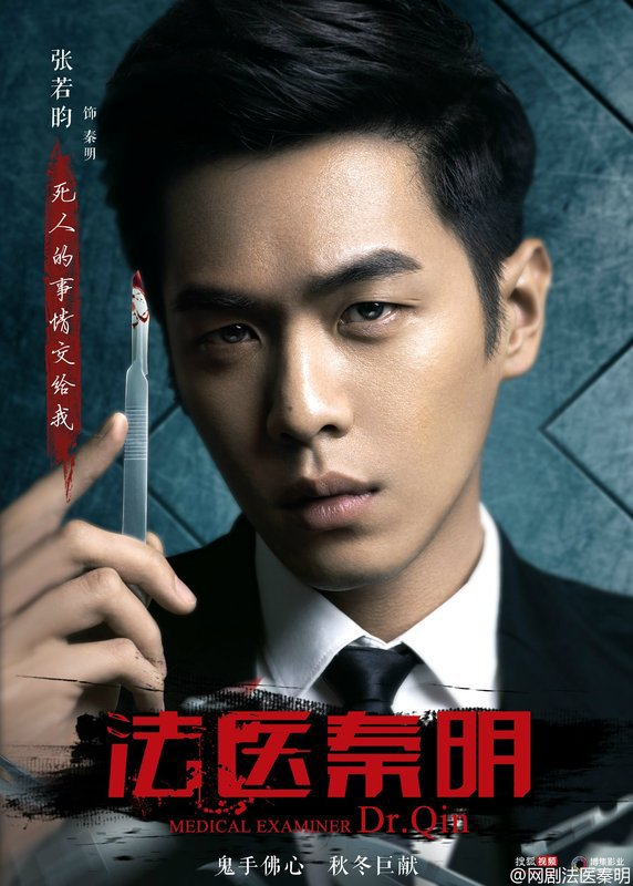 Drama chinois - Medical Examiner Dr. Qin (2016)