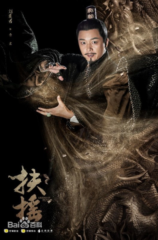 Drama chinois - Legend of Fu Yao (2018)