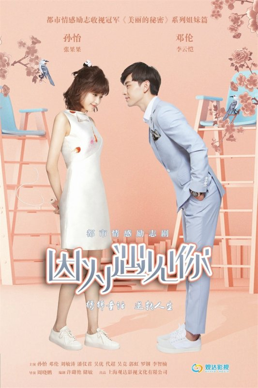 Drama chinois - Because of You (2017)