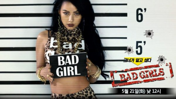 Lee Hyori - Bad Girls <3 <3 <3 <3  <3