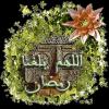 الله يبلغنا رمضان بالصحة و الخير ان شاء الله