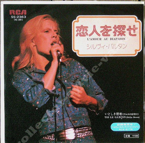 45 tours disque japon 1974 2 titres l'amour au diapason , toi le garçon.