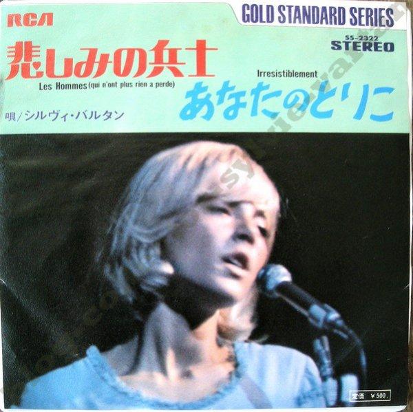 45t japon 1973 Sylvie Vartan 2 titres