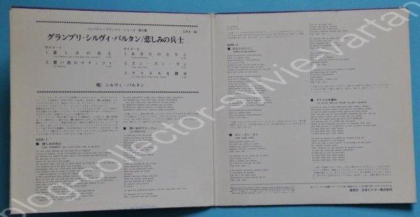 disque 45 tours ouvrant sylvie vartan japon 1971