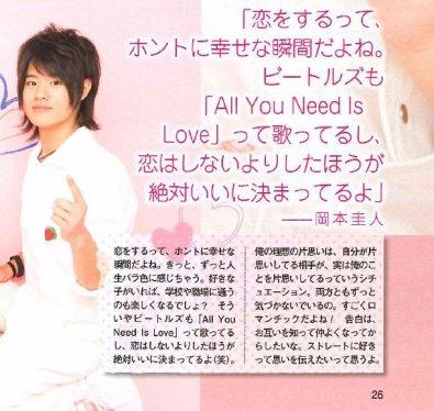 Keito et l'amour dans le Popolo de Mars 2011